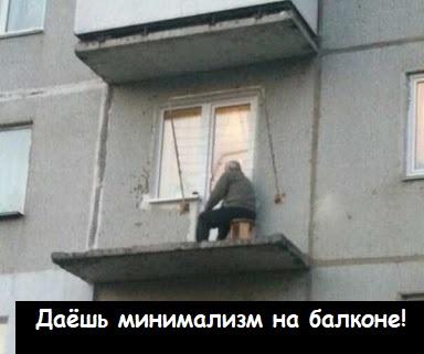 Мужик сидит на балконе без ограждения